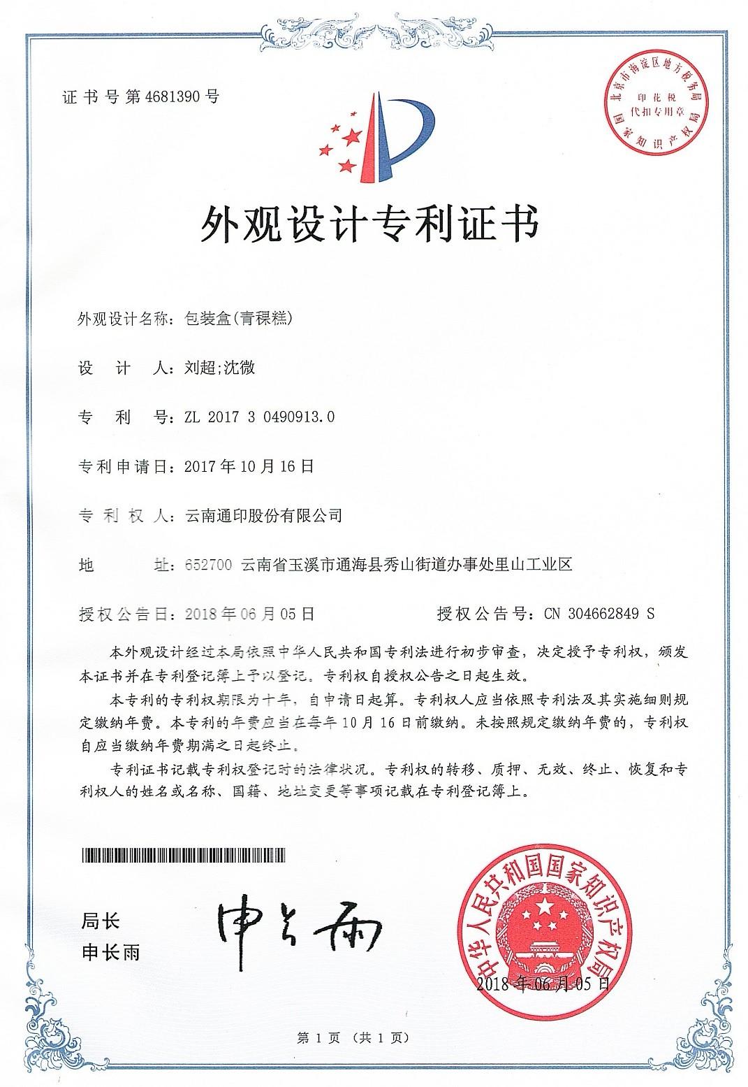 2017年外观设计专利证书