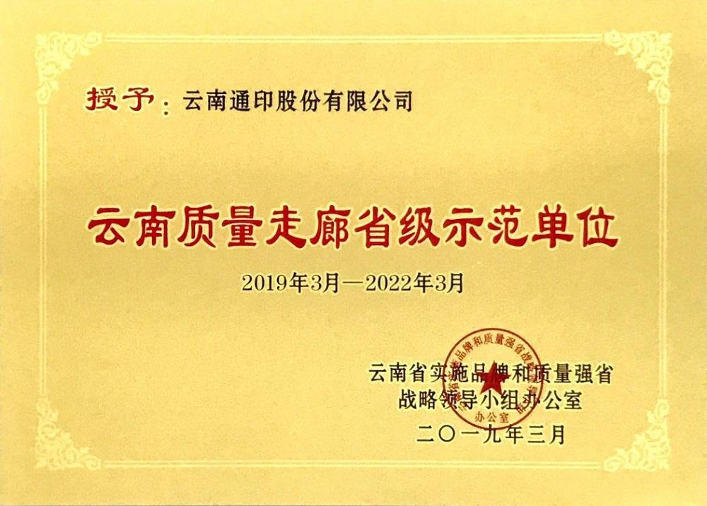 必威中国质量走廊省级示范单位(有限期2019年3月-2022年3月).jpg